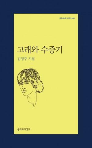 012_고래와수증기(시445)_앞