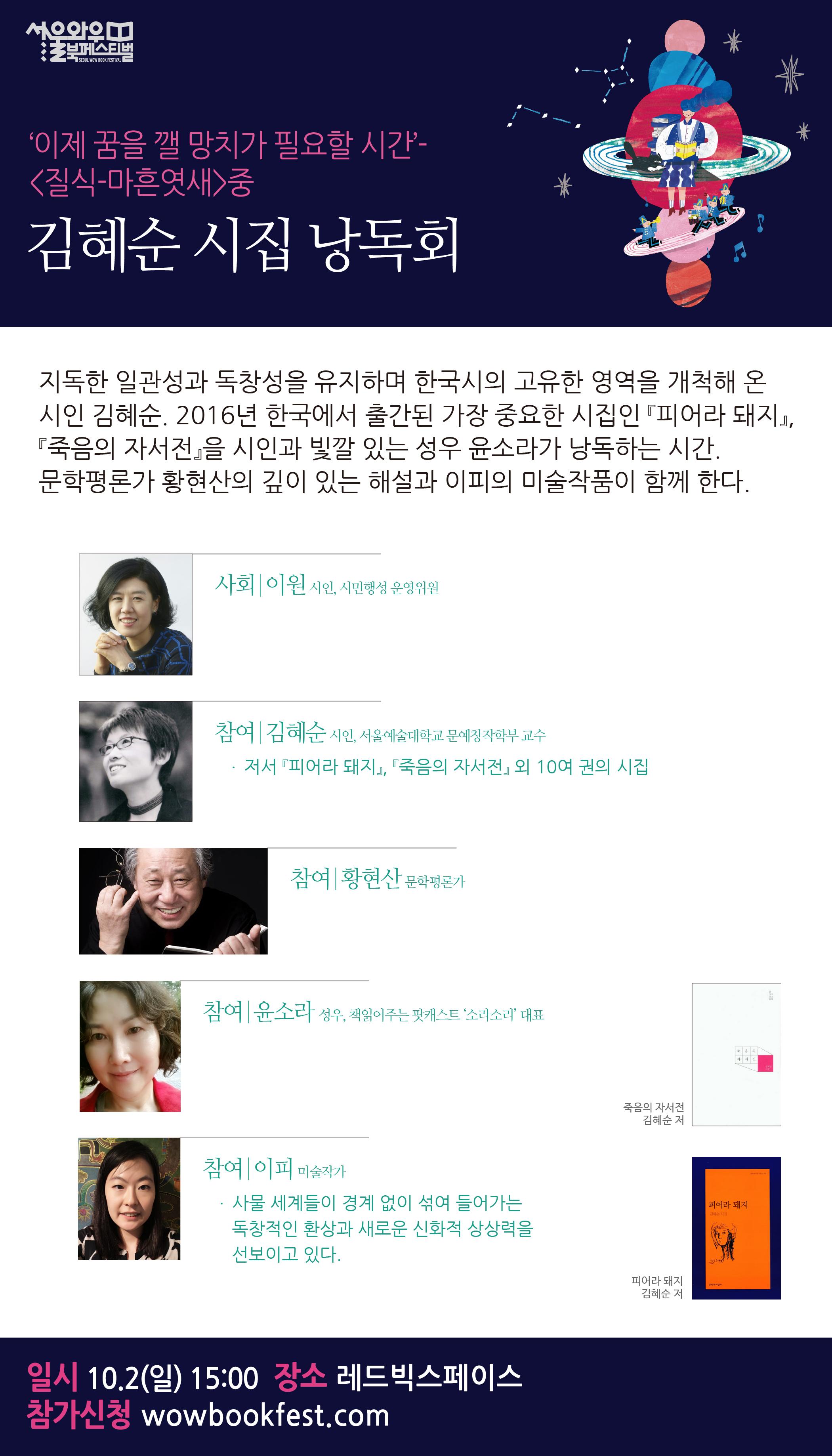 김혜순낭독회