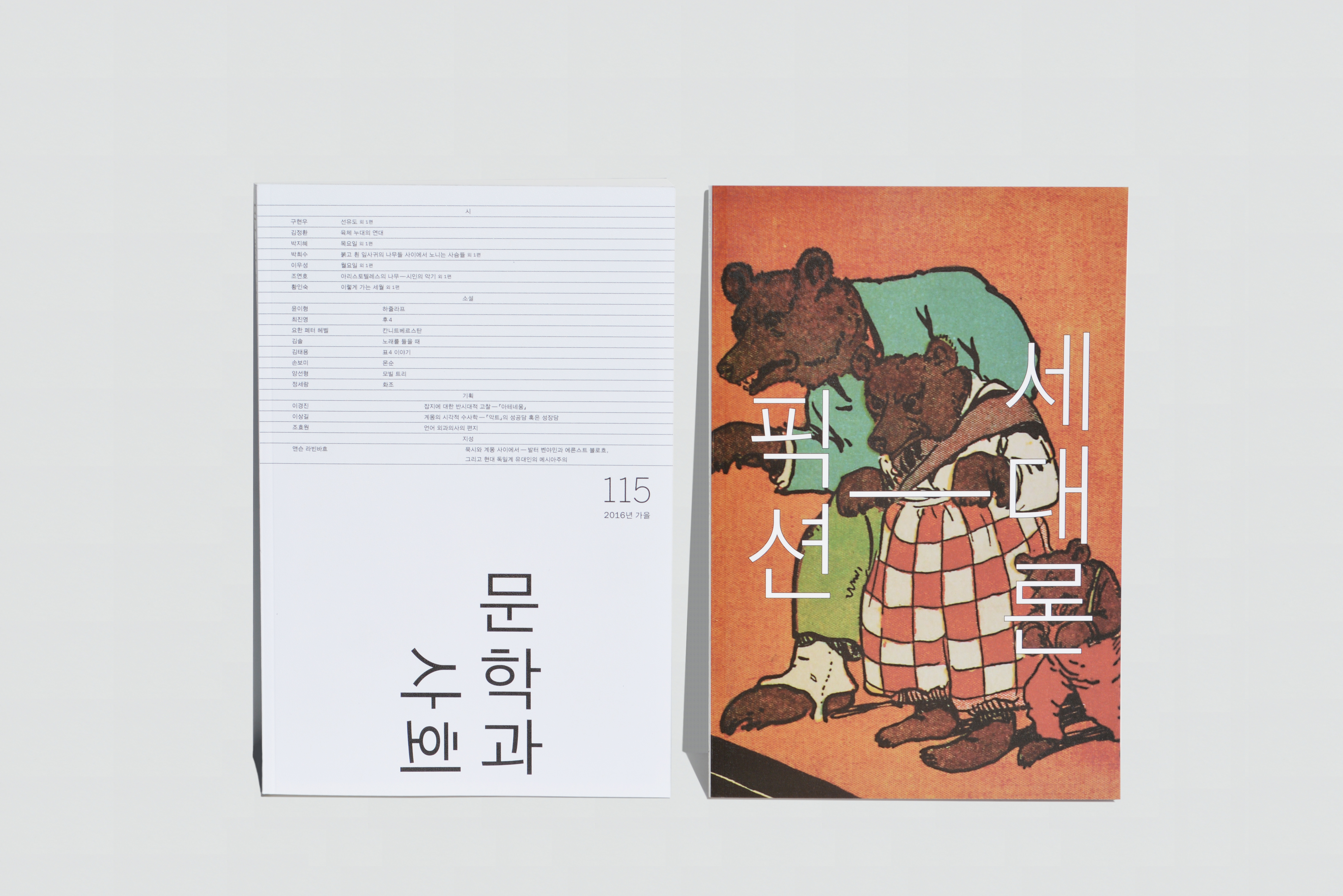 문사115촬영1