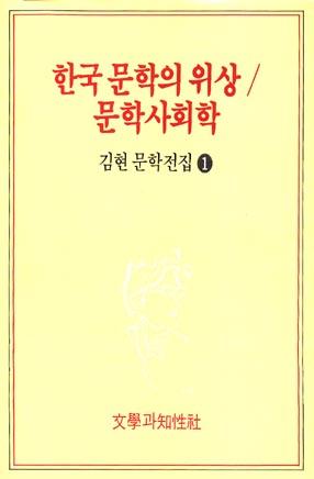 한국문학의 위상에 대한 이미지 검색결과